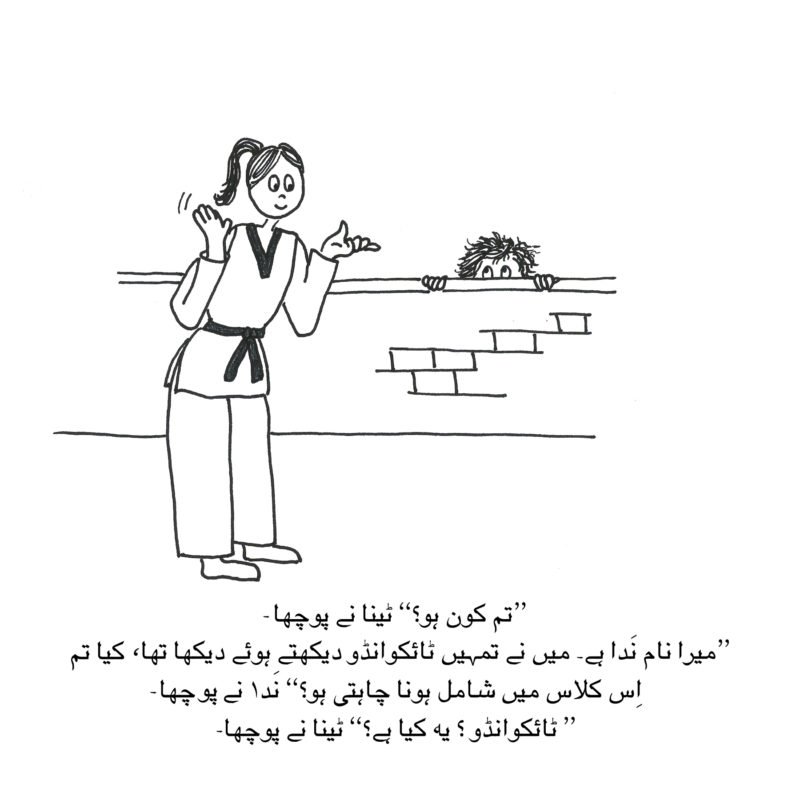 Excerpts - Tina's Steps to Success by Mahin Ashfaq (5)